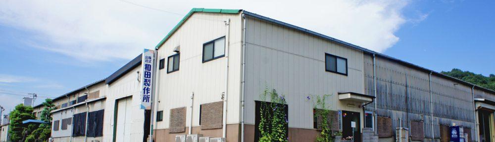 株式会社和田製作所